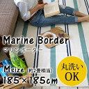 送料無料 マリンボーダー ラグマット (185cm×185cm) マリンボーダーラグ ラグマット ラグ カーペット ブルー グリーン レッド 丸洗…