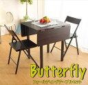 送料無料 フォールディングテーブルセット Butterfly (バタフライ) FTS-116 & FTS-45 リビングテーブル 伸縮ダイニングテーブル 伸縮テ...