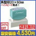 【送料無料】シャチハタ 住所印 角型印2060号(別注品タイプ)kg45