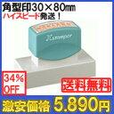 【送料無料】シャチハタ 住所印 角型印3080号(別注品タイプ)kg