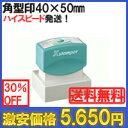【送料無料】シャチハタ 角型印 4050号 (別注品タイプ)kg
