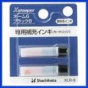 ○シャチハタ 補充インク (ネーム6・ブラック8・簿記スタンパー)kp