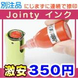 JOINTY(ジョインティ)専用の補充インク●Jointy 補充インク (ジョインティ) ボトル 10cc●浸透印みたいに、にじまない!ゴム印なのに連続で捺印!スタンプ臺を內蔵した
