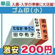 ●単品ゴム印(3×15mm角)小1個 プラスチック板【お名前スタンプ】