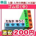 ●単品ゴム印(5×30mm角)中1個 プラスチック板【お名前...