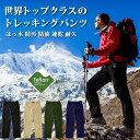 トレッキングパンツ メンズ/男性用 登山用 パンツ ズボン ...