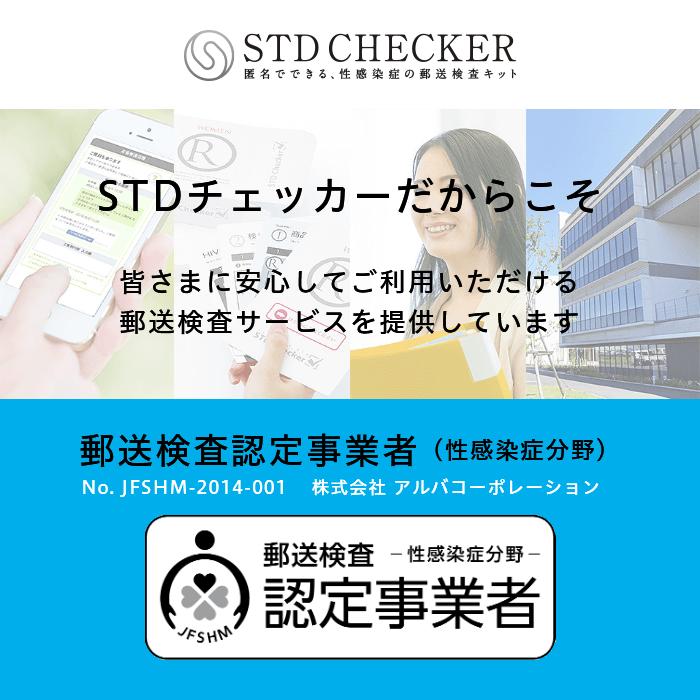 STD研究所 性病検査キット STDチェッカー...の紹介画像2