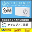 ◆STD研究所の性病検査キット! 【STDチェッカー】 【タイプA(男性用)】 2項目:クラミジ