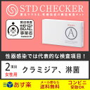 ◆STD研究所の性病検査キット! 【STDチェッカー】 【タイプA(女性用)】 2項目:クラミジ