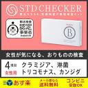 STD研究所 性病検査キット STDチェッカー タイプB 女性用 4項目 クラミジア 淋菌 トリコモ