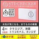 STD研究所 性病検査キット STDチェッカー タイプB 女性用 4項目 クラミジア 淋菌 トリ