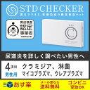 ◆STD研究所の性病検査キット! 【STDチェッカー】 【タイプC(男性用)】 4項目:クラミジ