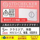 ◆STD研究所の性病検査キット! 【STDチェッカー】 【タイプE(女性用)】 5項目:クラミジ
