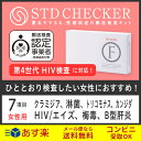 ◆STD研究所の性病検査キット! 【STDチェッカー】 【タイプF(女性用)】 7項目:クラミジ