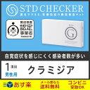 ◆STD研究所の性病検査キット! 【STDチェッカー】 【タイプG(男性用)】 1項目:クラミジ