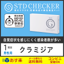 STD研究所 性病検査キット STDチェッカー タイプG 男性用 1項目 クラミジア クラミジ