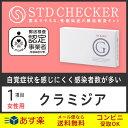 STD研究所の性病検査キット! 【STDチェッカー】 【タイプG(女性用)】 1項目:クラ