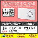 ◆STD研究所の性病検査キット! 【STDチェッカー】 【タイプI(女性用)】 1項目:ヒトパピ