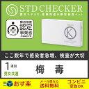 ◆STD研究所の性病検査キット! 【STDチェッカー】 【タイプK(男女共通)】 1項目:梅毒検