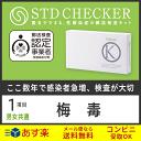STD研究所 性病検査キット STDチェッカー タイプK 男女共通 1項目 梅毒...
