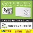 ◆STD研究所の性病検査キット! 【STDチェッカー】 【タイプN(男女共通)】 2項目:クラミ