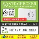 ◆STD研究所の性病検査キット! 【STDチェッカー】 【タイプO(男女共通)】 3項目:HIV(エ