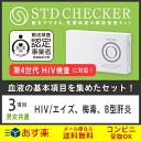STD研究所 性病検査キット STDチェッカー タイプO 男女共通 3項目 HIV エイズ hiv 梅