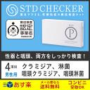 STD研究所 性病検査キット STDチェッカー タイプP 男性用 4項目 クラミジア 淋菌 性器
