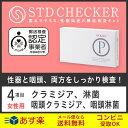 ◆STD研究所の性病検査キット! 【STDチェッカー】 【タイプP(女性用)】 4項目:クラミジ