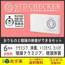 ◆STD研究所の性病検査キット! 【STDチェッカー】 【タイプQ(女性用)】 6項目:クラミジ