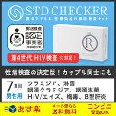 ◆STD研究所の性病検査キット! 【STDチェッカー】 【タイプR(男性用)】 7項目:クラミジア(性器/のど)、HIV(エイズ)、梅毒、肝炎他