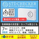 STD研究所 性病検査キット STDチェッカー タイプR 男性用 7項目 クラミ...