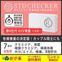◆STD研究所の性病検査キット! 【STDチェッカー】 【タイプR(女性用)】 7項目:クラミジ
