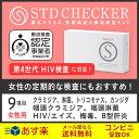 STD研究所 性病検査キット STDチェッカー タイプS 女性用 9項目 クラミジア 淋菌 HIV エイ