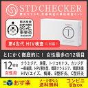 STD研究所 性病検査キット STDチェッカー タイプT 女性用 12項目 クラミジア 淋菌 カンジダ