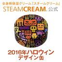 【数量限定】スチームクリーム STEAMCREAM公式通販・2016年ハロウィンデザイン缶「PUMPKIN PARTY(パンプキン・パーティ)」(75g入り)