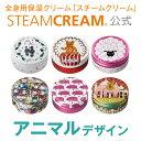 スチームクリーム|STEAMCREAM公式通販・アニマルデザイン(75g入り)[数量限定]楽天BOX受取対象商品 ボディクリーム ハンドクリーム フェイスクリーム/下地としておすすめ!
