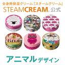 スチームクリーム|STEAMCREAM公式通販・アニマルデザイン(75g入り)[数量限定 日本製]ボディクリーム ハンドクリームとしてもおすすめ!