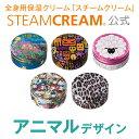 【2月22日(水)23:59まで全品ポイント2倍!】スチームクリーム|STEAMCREAM公式通販・アニマルデザイン(75g入り)[数量限定 日本製]ボディクリーム ハンドクリームとしてもおすすめ! ホワイトデー