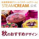 スチームクリーム|STEAMCREAM公式通販・秋のおすすめデザイン(75g入り)[数量限定 日本製]ボディクリーム ハンドクリームとしてもおすすめ!