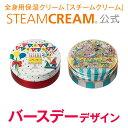 スチームクリーム|STEAMCREAM公式通販・バースデーデザイン(75g入り)[数量限定 日本製]《ボディクリーム ハンドクリームとしてお..
