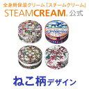スチームクリーム|STEAMCREAM公式通販・ねこ柄デザイン(75g入り)猫好き必見☆[数量限定 日本製]ボディクリーム ハンドクリームとしておすすめ!