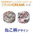 【2月22日(水)23:59まで全品ポイント2倍!】スチームクリーム|STEAMCREAM公式通販・ねこ柄デザイン(75g入り)猫好き必見☆[数量限定 日本製]ボディクリーム ハンドクリームとしておすすめ! ホワイトデー