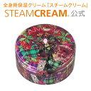 【12/8 9:59まで15%P還元!】スチームクリーム|STEAMCREAM公式通販 NOEL(ノエル)(75g入り)[数量限定 日本製]ボディクリーム ハン...