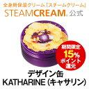 スチームクリーム|STEAMCREAM公式通販 KATHARINE(キャサリン)(75g入り)[数量限定 日本製]《ボディクリーム ハンドクリームとしておすすめ 男性・メンズ・ホワイトデーギフトに!》