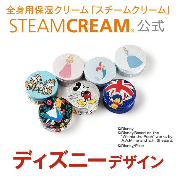 スチームクリーム STEAMCREAM公式通販・ディズニーデザイン缶(75g入り)[数量限定]
