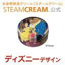 スチームクリーム STEAMCREAM公式通販・ディズニーデザイン缶(75g入り)[数量限定 日本製]ボディクリーム ハンドクリームとしてもおすすめ! ホワイトデー