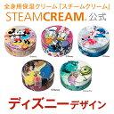 スチームクリーム|STEAMCREAM公式通販・ディズニーデザイン缶(75g入り)