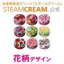 スチームクリーム|STEAMCREAM公式通販・花柄デザイン(75g入り)[数量限定 日本製]ボディクリーム ハンドクリームとしておすすめ!201612SS