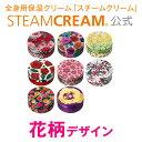 スチームクリーム|STEAMCREAM公式通販・花柄デザイン(75g入り)[数量限定 日本製]ボディクリーム ハンドクリームとしておすすめ!